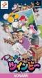 logo Emulators Pop'n TwinBee [Japan]